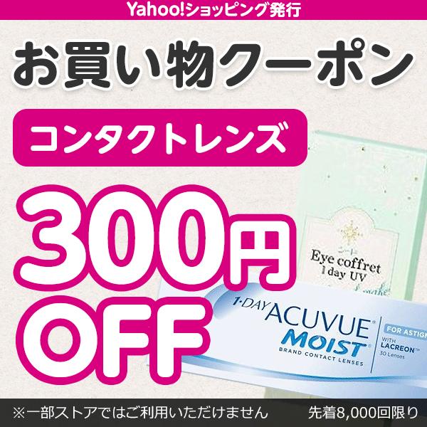 コンタクトレンズ300円OFF 先着利用8000回限り