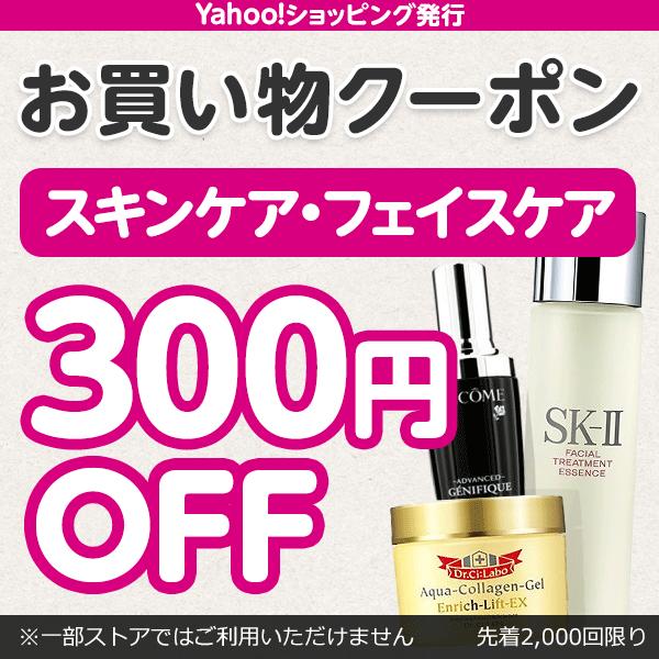 スキンケア・フェイスケア300円OFF 先着利用2000回限り