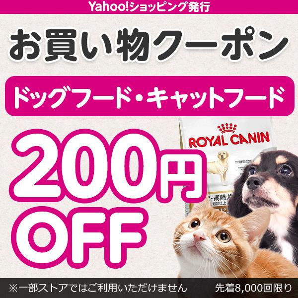 ドッグフード・キャットフード200円OFF 先着利用8000回限り