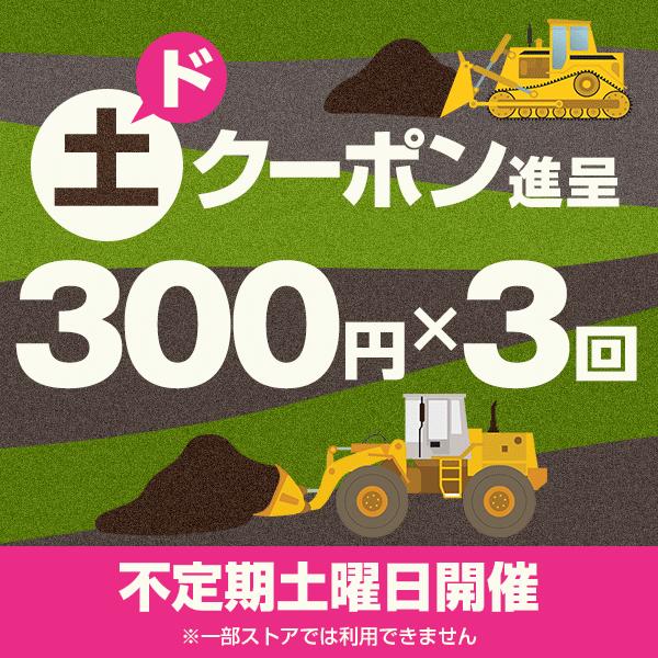 【対象者限定】不定期土曜日配布 土<ド>クーポン(1/30)