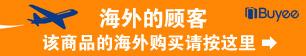 使用buyee从海外购买yahoo网站购物的商品