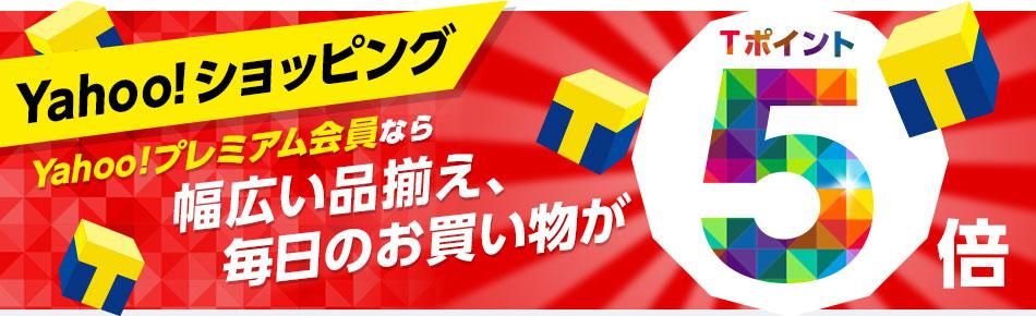 Yahoo!プレミアム会員限定!Tポイント5倍!