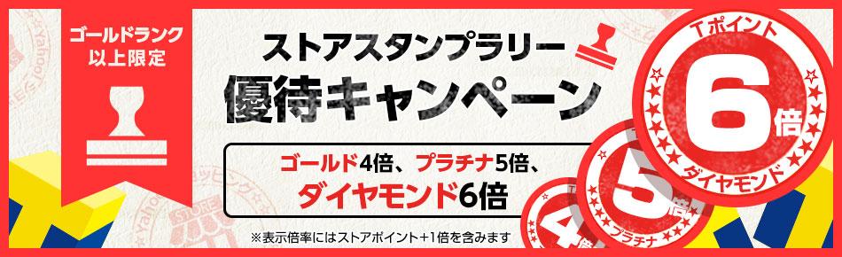 ゴールドランク以上限定 優待キャンペーン - Yahoo!ショッピング