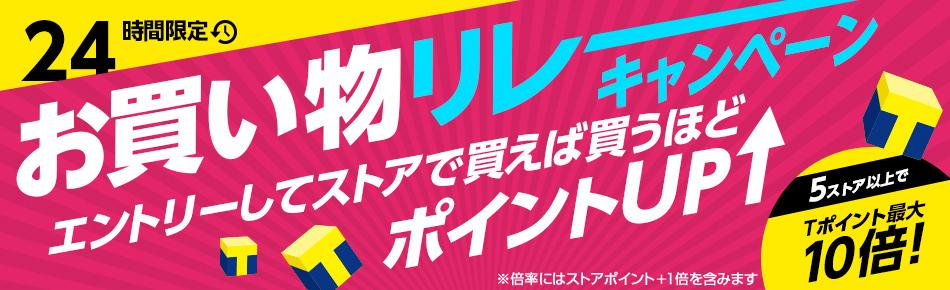 お買い物リレーキャンペーン - Yahoo!ショッピング
