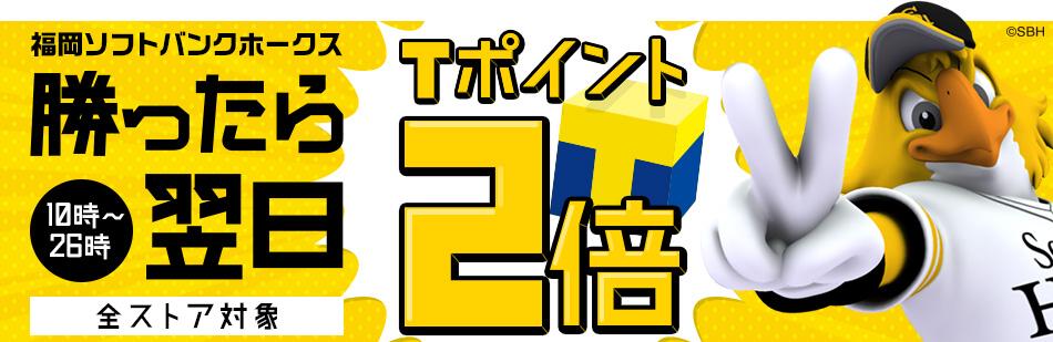 福岡ソフトバンクホークス勝ったら翌日ポイント2倍
