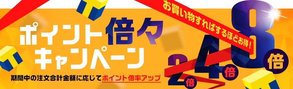 ポイント倍々キャンペーン - Yahoo!ショッピング