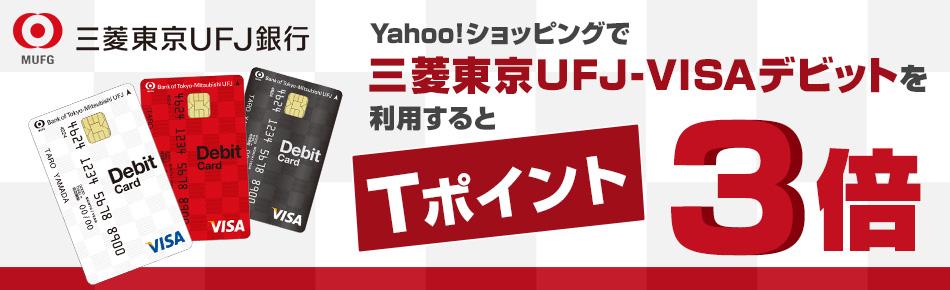 三菱東京UFJ-VISAデビットでお買い物するとTポイント3倍キャンペーン
