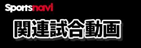 Sportsnavi 試合関連動画