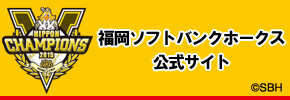 福岡ソフトバンクホークス公式サイト