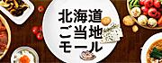 北海道のうまいモノ集合