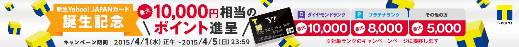 新生Yahoo! JAPANカード誕生記念