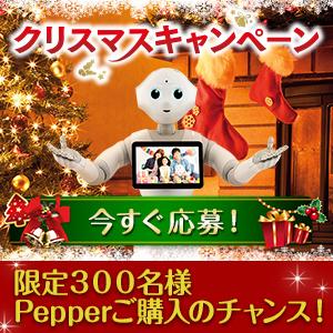 Pepper購入のチャンス