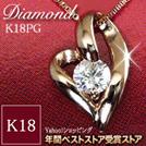 【18金】ダイヤモンド オープンハート