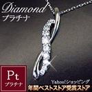 【プラチナ製】大人のダイヤモンド