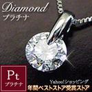 【プラチナ】鑑別書付 ダイヤモンド