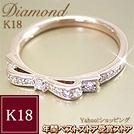 【18金】ダイヤモンド リボン指輪