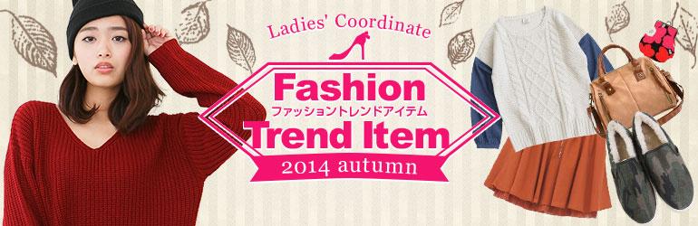 秋のファッショントレンド(レディース)