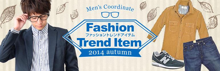 秋のファッショントレンド(メンズ)