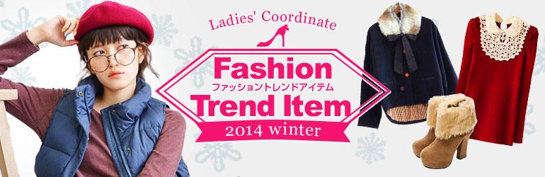 冬のファッショントレンド(レディース)
