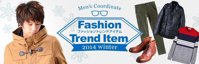 冬のファッショントレンド(メンズ)