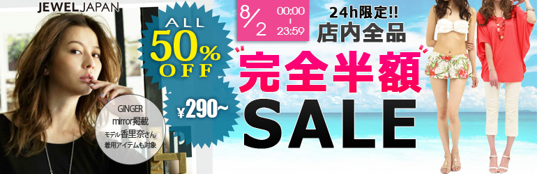 (広告)shop-jewel(半額)