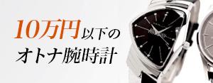 10万円以下のオトナ腕時計