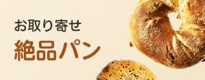 お取り寄せ絶品パン