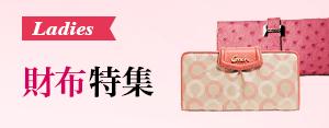 人気のレディース財布