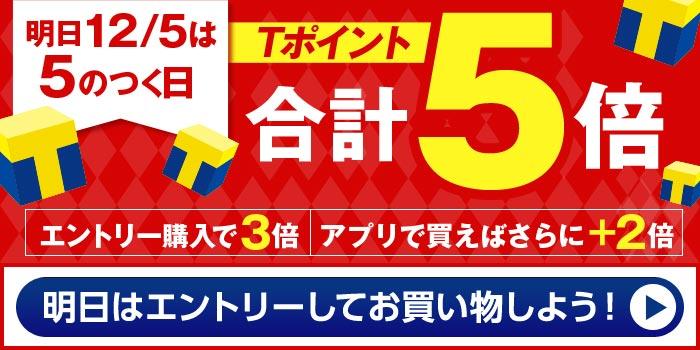 明日12月5日は5のつく日 Tポイント合計5倍 エントリー購入で3倍 アプリで買えばさらにプラス2倍 明日はエントリーしてお買い物しよう!