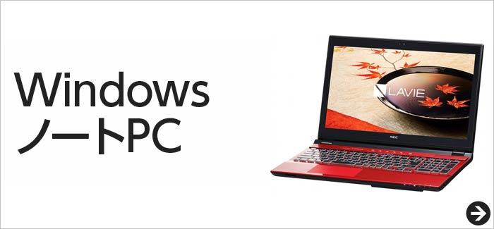 WindowsノートPC