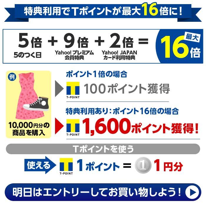 特典利用でTポイントが最大16倍に! 明日はエントリーしてお買い物しよう!