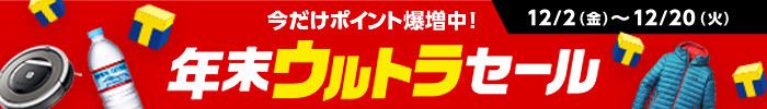 今だけポイント爆増中! 年末ウルトラセール 12月2日(金)〜12月20日(火)