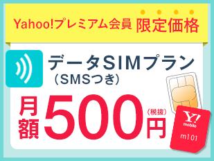 会員限定で1GBデータ通信500円