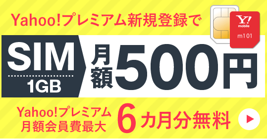 Yahoo!プレミアム会員費最大6カ月無料&SIM月額500円特典