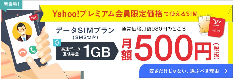 Yahoo!プレミアム会員限定価格で使えるSIM データSIMプラン(SMSつき)高速データ通信容量1GB 通常価格月額980円のところ 月額500円(税抜) 安さだけじゃない、選ぶべき理由