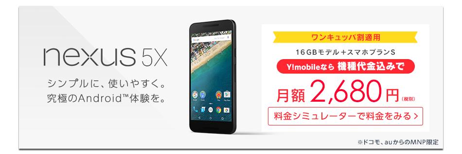 Nexus 5X シンプルに、使いやすく。究極のAndroid体験を。