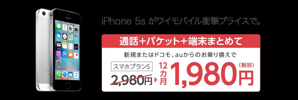 iPhone 5sがワイモバイルの衝撃プライスで。 通話とパケットと端末代金まとめて 新規またはドコモ、auからのお乗り換えで スマホプランS 2,980円→12カ月1,980円(税別)