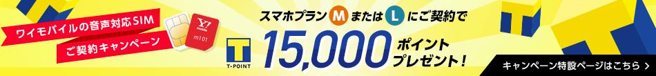 ワイモバイルの音声対応SIMご契約キャンペーン スマホプラン M または L にご契約でTポイント15,000ポイントプレゼント!キャンペーン特設ページはこちら