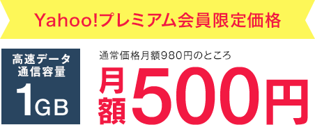 Yahoo!プレミアム会員限定価格 高速データ通信容量 1GB 通常価格月額980円のところ500円