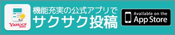 Yahoo!ブログiPhoneアプリダウンロード