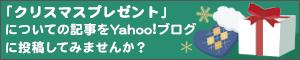 Yahoo!�֥?�����ꥹ�ޥ��ý�
