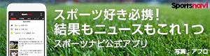 スポーツナビアプリ