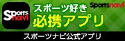 スポナビ総合アプリ