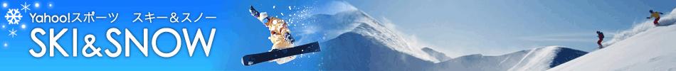 Yahoo!スポーツ スキー&スノー SKI&SNOW