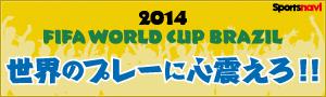 ブラジルワールドカップ特集