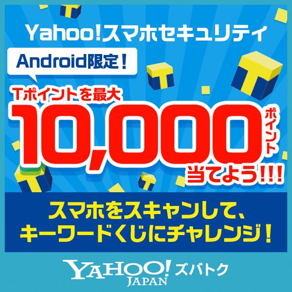 Yahoo!スマホセキュリティ アプリキーワードくじ