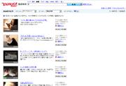 Yahoo!動画検索