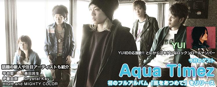 今月のゲスト Aqua Timez 初のフルアルバム「風をあつめて」をリリース