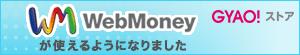 WebMoney(ウェブマネー)  Yahoo!ウォレット