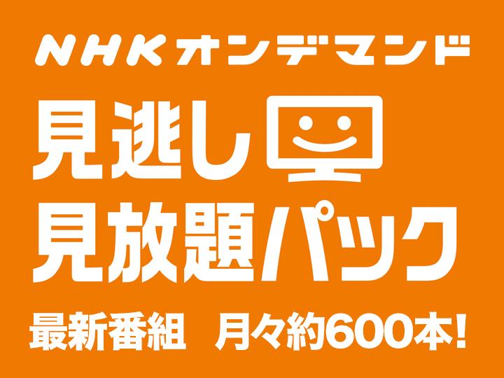 NHKの最新の人気番組が月額972円で見放題!詳しくはこちら>>